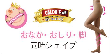お腹もヒップもWサポートストッキング カロリーオフ カロリーベスト