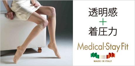 段階式着圧の常識を超えた透明感のひざ下ストッキング メディカル ステイフィット
