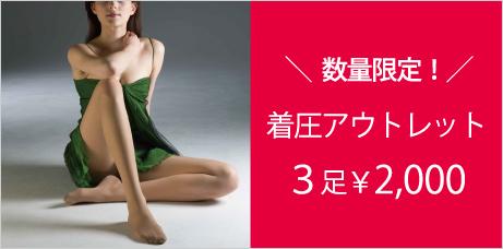 数量限定!着圧アイテム ¥2,000円セット メディカル ステイフィット