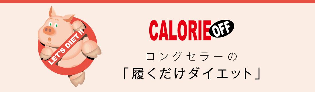 カロリーオフ ロングセラーの「履くだけダイエット」
