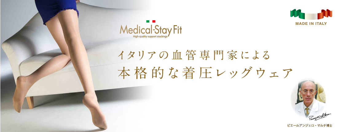 メディカル ステイフィット イタリアの血管専門家による本格的な着圧レッグウェア
