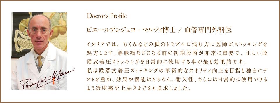メディカル ステイフィット ピエールアンジェロ・マルツィ博士 / 血管専門外科医