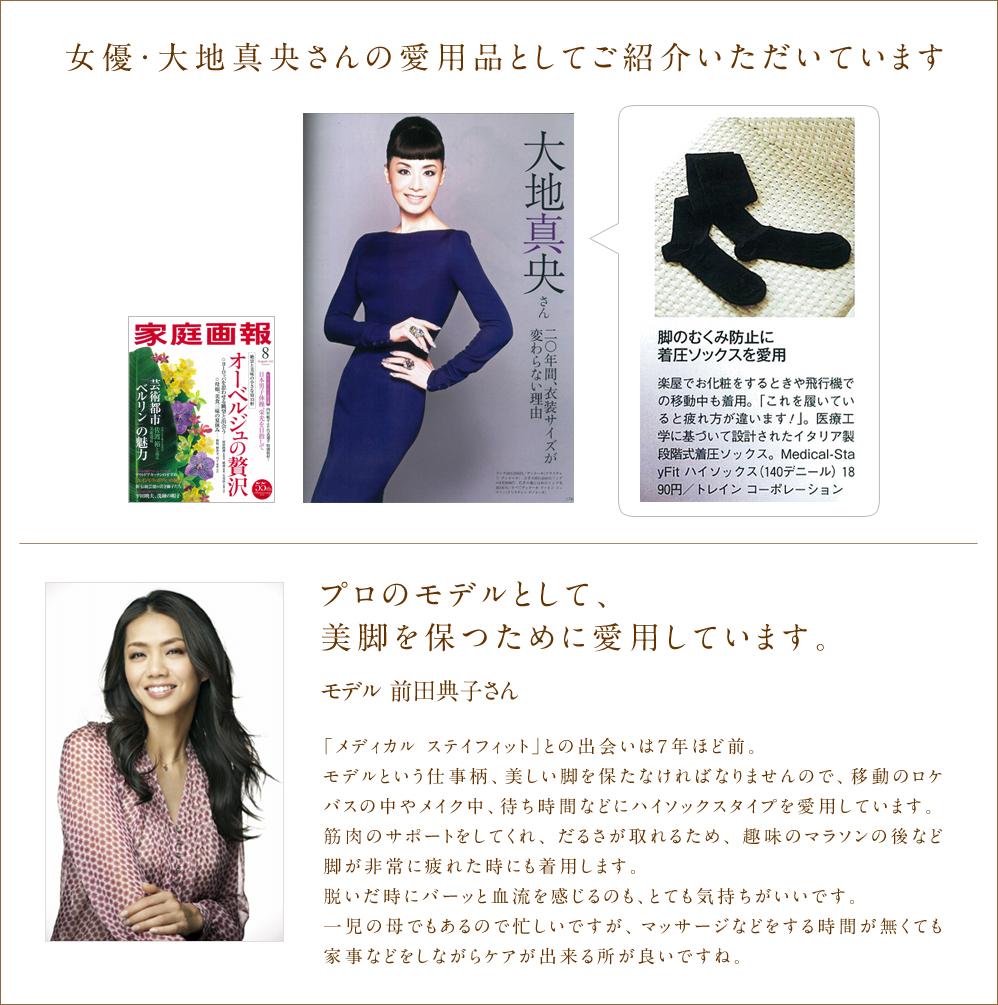メディカル ステイフィット 女優・大地真央さんの愛用品としてご紹介いただいています