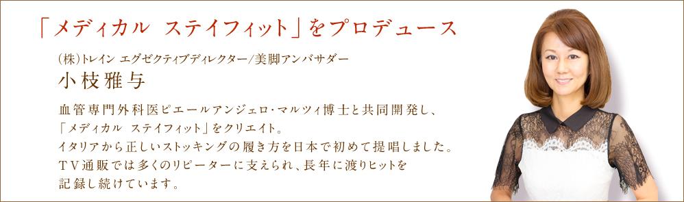 「メディカル ステイフィット」をプロデュース (株)トレイン エグゼクティブディレクター 美脚アンバサダー 小枝雅与