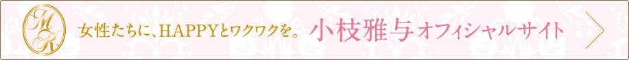 (株)トレイン エグゼクティブディレクター 美脚アンバサダー 小枝雅与 オフィシャルサイト