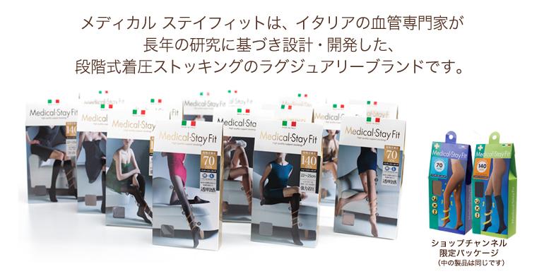メディカル ステイフィットは、イタリアの血管専門家が長年の研究に基づき設計・開発した、段階式着圧ストッキングのラグジュアリーブランドです。