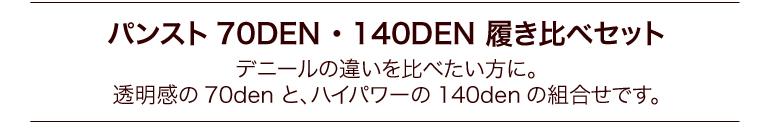 メディカル ステイフィット パンスト70DEN ・140DEN 履き比べセット