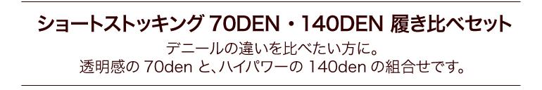 メディカル ステイフィット ショートストッキング70DEN ・140DEN 履き比べセット