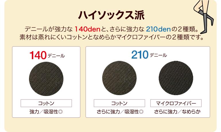 ハイソックス派 デニールが強力な140denと、さらに強力な210denの2種類。素材は蒸れにくいコットンとなめらかマイクロファイバーの2種類です。