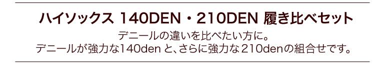 メディカル ステイフィット ハイソックス 140DEN ・210DEN 履き比べセット
